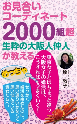cozouさんの電子書籍の表紙デザインをお願いします、大阪に特化した30歳前後の女性向け婚活本ですへの提案