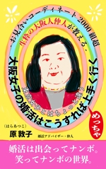 mtrismさんの電子書籍の表紙デザインをお願いします、大阪に特化した30歳前後の女性向け婚活本ですへの提案