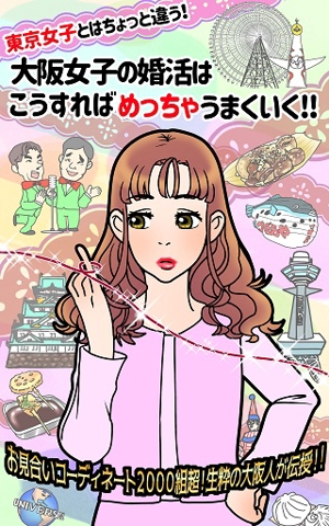 rieko_kojimaさんの電子書籍の表紙デザインをお願いします、大阪に特化した30歳前後の女性向け婚活本ですへの提案