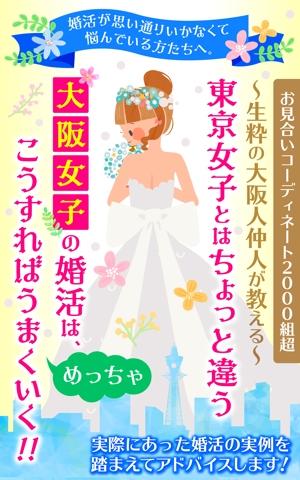 Hi-Hiroさんの電子書籍の表紙デザインをお願いします、大阪に特化した30歳前後の女性向け婚活本ですへの提案
