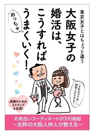 sugiakiさんの電子書籍の表紙デザインをお願いします、大阪に特化した30歳前後の女性向け婚活本ですへの提案