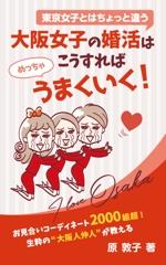 sync_designさんの電子書籍の表紙デザインをお願いします、大阪に特化した30歳前後の女性向け婚活本ですへの提案