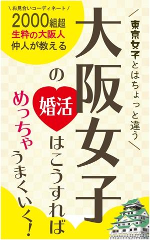 Telestaaaさんの電子書籍の表紙デザインをお願いします、大阪に特化した30歳前後の女性向け婚活本ですへの提案