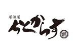MOREiさんの新規オープン!和風居酒屋の看板ロゴ作成お願いします!!への提案