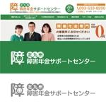 福祉系センターのロゴ作成(締め切り3/18)商標登録予定への提案
