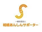 smileblueさんの「一般社団法人相続あんしんサポーター」のロゴ作成への提案