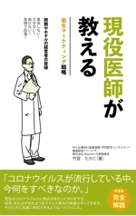 Foo_1106さんの医師による衛生面からの経営戦略を書いたビジネス本の電子書籍の表紙をお願いしますへの提案