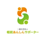 aofuneさんの「一般社団法人相続あんしんサポーター」のロゴ作成への提案