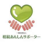 m_createさんの「一般社団法人相続あんしんサポーター」のロゴ作成への提案