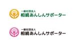 tsujimoさんの「一般社団法人相続あんしんサポーター」のロゴ作成への提案