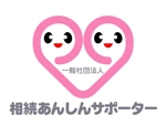 katu3455さんの「一般社団法人相続あんしんサポーター」のロゴ作成への提案
