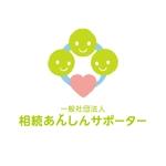 Miyariさんの「一般社団法人相続あんしんサポーター」のロゴ作成への提案