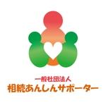 Fleur_2012さんの「一般社団法人相続あんしんサポーター」のロゴ作成への提案