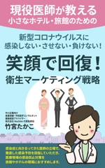 T_kintarouさんの医師による衛生面からの経営戦略を書いたビジネス本の電子書籍の表紙をお願いしますへの提案