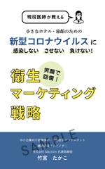 MiNMiさんの医師による衛生面からの経営戦略を書いたビジネス本の電子書籍の表紙をお願いしますへの提案