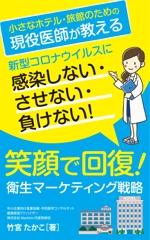 G_miuraさんの医師による衛生面からの経営戦略を書いたビジネス本の電子書籍の表紙をお願いしますへの提案