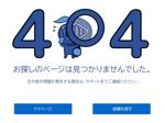 【ランサーズ公式】404ページのデザイン作成への提案