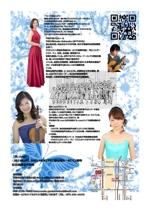 【チラシデザイン依頼】独唱と合唱のジョイントコンサートへの提案