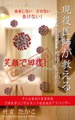Miyaginoさんの医師による衛生面からの経営戦略を書いたビジネス本の電子書籍の表紙をお願いしますへの提案