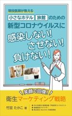 sync_designさんの医師による衛生面からの経営戦略を書いたビジネス本の電子書籍の表紙をお願いしますへの提案