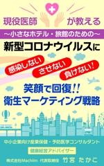 Hi-Hiroさんの医師による衛生面からの経営戦略を書いたビジネス本の電子書籍の表紙をお願いしますへの提案