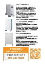 マンション用に「蓄電池」を販売するためのチラシへの提案