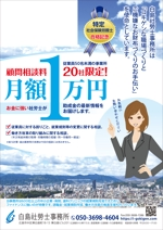 K-Stationさんの社労士事務所の20社限定顧問料1万円チラシへの提案