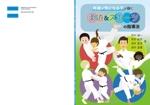 suwawrikataさんの本(発達障害と柔道の指導)の表紙デザインへの提案
