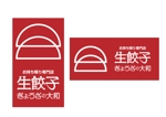 生餃子テイクアウト店の看板への提案