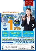 wakaba_designさんの社労士事務所の20社限定顧問料1万円チラシへの提案
