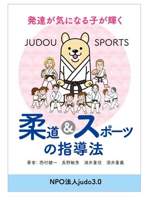 sugiakiさんの本(発達障害と柔道の指導)の表紙デザインへの提案