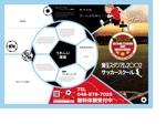 amataro_sさんの急募 サッカースクールパンフレットのリニューアルの依頼への提案
