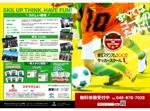 rimix2さんの急募 サッカースクールパンフレットのリニューアルの依頼への提案