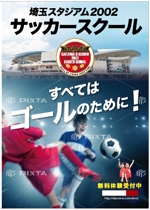 nishi1226さんの急募 サッカースクールパンフレットのリニューアルの依頼への提案