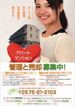 アパート・マンションの管理の募集、収益物件の売却への提案