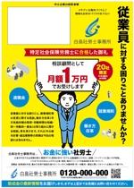 nishi1226さんの社労士事務所の20社限定顧問料1万円チラシへの提案