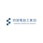 san_graphicさんの「四国電設工業株式会社」電気工事店のロゴ作成への提案