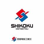 atomgraさんの「四国電設工業株式会社」電気工事店のロゴ作成への提案