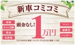 nishi1226さんのカーディーラーの広告物の制作依頼への提案