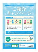 sugarburaianさんの歯科業界向けキャンペーンDMの作成への提案