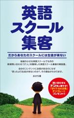 nakane0515777さんの電子書籍の表紙の作成をお願いします。への提案