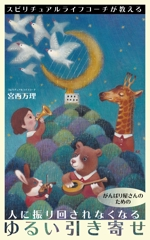 horikawawataruさんのスピリチュアル系電子書籍の表紙デザインをお願いします。への提案