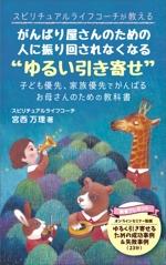 nakane0515777さんのスピリチュアル系電子書籍の表紙デザインをお願いします。への提案