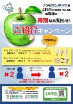 yuno-la1110さんの歯科業界向けキャンペーンDMの作成への提案