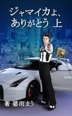 proposer_gakuさんのスパイ小説【ジャマイカよ、ありがとう】電子書籍の表紙イラスト上下巻2枚への提案