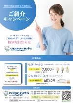 Tmk0817さんの歯科業界向けキャンペーンDMの作成への提案