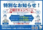 akakidesignさんの歯科業界向けキャンペーンDMの作成への提案