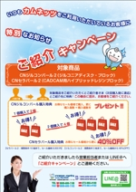 mimi9797さんの歯科業界向けキャンペーンDMの作成への提案