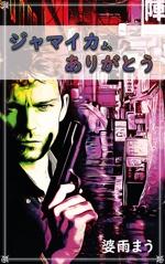 Miyaginoさんのスパイ小説【ジャマイカよ、ありがとう】電子書籍の表紙イラスト上下巻2枚への提案