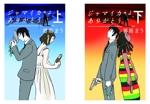etozu_design_yoshidaさんのスパイ小説【ジャマイカよ、ありがとう】電子書籍の表紙イラスト上下巻2枚への提案